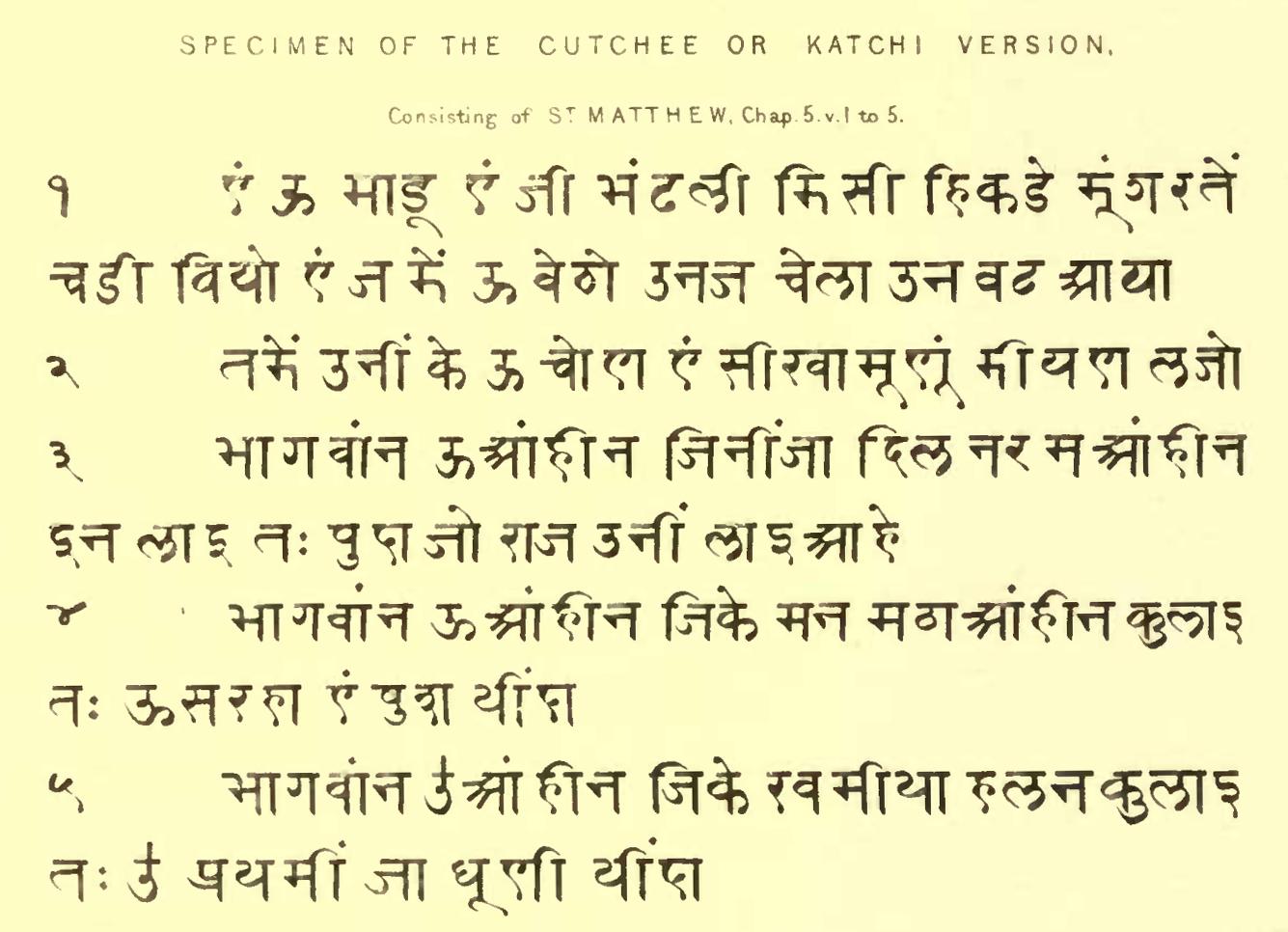Anshuman Pandey – Alternate letter for ḍa in Devanagari